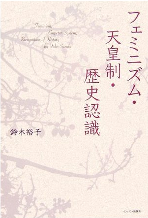 Book Cover: フェミニズム・天皇制・歴史認識
