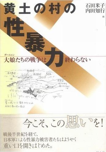 Book Cover: 黄土の村の性暴力 ―― 大娘たちの戦争は終わらない