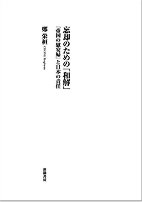 Book Cover: 忘却のための「和解」 ―― 『帝国の慰安婦』と日本の責任
