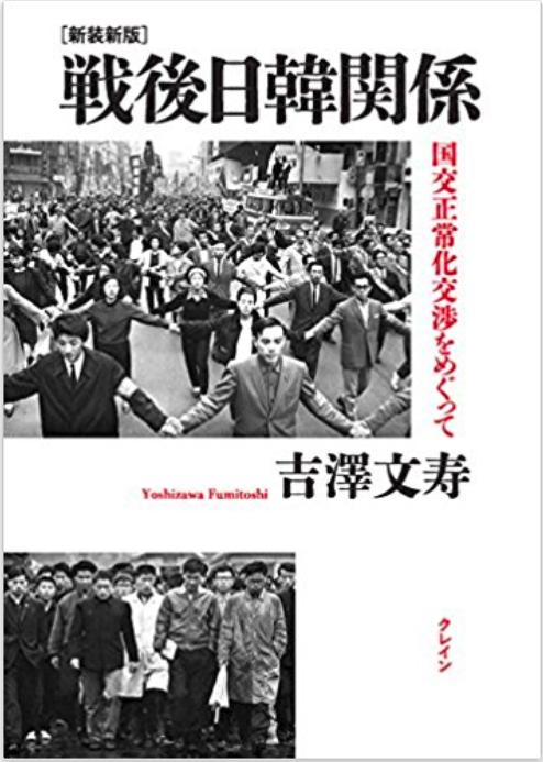 Book Cover: [新装新版] 戦後日韓関係 国交正常化交渉をめぐって