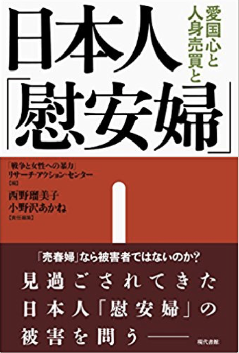 Book Cover: 日本人「慰安婦」 ―― 愛国心と人身売買と