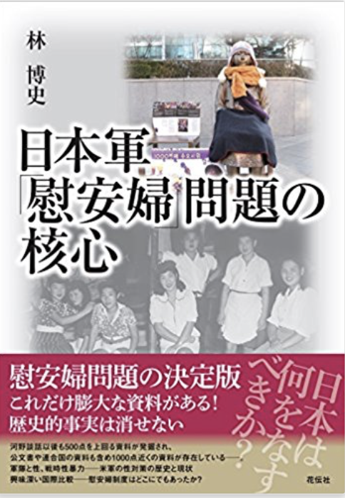 Book Cover: 日本軍「慰安婦」問題の核心