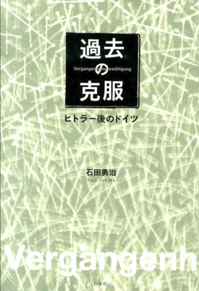 Book Cover: [新装復刊版] 過去の克服 ヒトラー後のドイツ