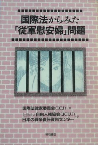 Book Cover: 国際法からみた「従軍慰安婦」問題