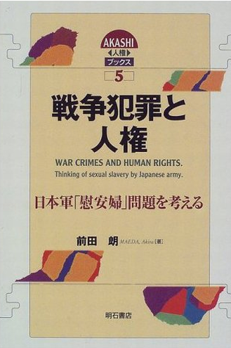Book Cover: 戦争犯罪と人権 ―― 日本軍「慰安婦」問題を考える