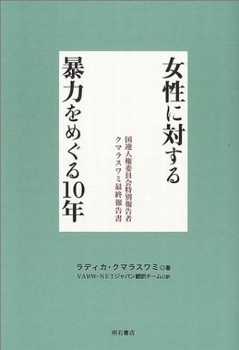 Book Cover: 女性に対する暴力をめぐる10年 ―― 国連人権委員会特別報告者クマラスワミ最終報告書