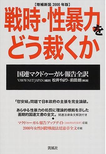 Book Cover: [増補新装2000年版] 戦時・性暴力をどう裁くか ―― 国連マクドゥーガル報告全訳