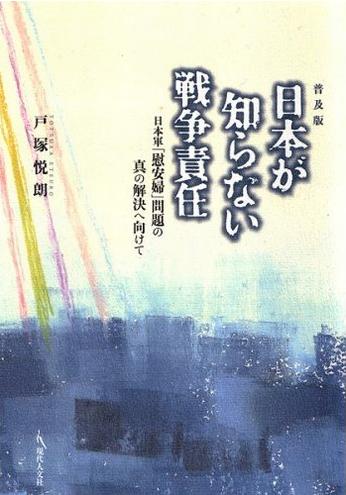 Book Cover: 日本が知らない戦争責任 ―― 日本軍「慰安婦」問題の真の解決へ向けて