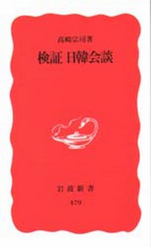 Book Cover: 検証 日韓会談