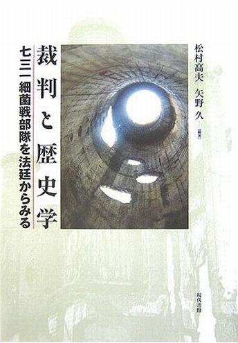 Book Cover: 裁判と歴史学 ―― 七三一細菌戦部隊を法廷からみる