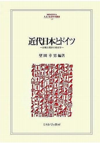 Book Cover: 近代日本とドイツ ―― 比較と関係の歴史学