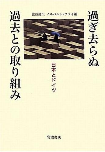Book Cover: 過ぎ去らぬ過去との取り組み ―― 日本とドイツ
