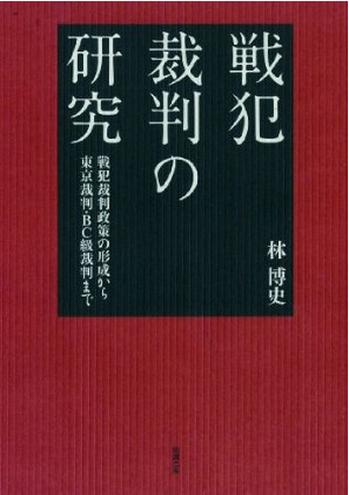 Book Cover: 戦犯裁判の研究 ―― 戦犯裁判政策の形成から東京裁判・BC級裁判まで