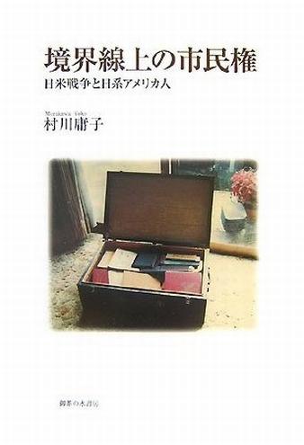 Book Cover: 境界線上の市民権 ―― 日米戦争と日系アメリカ人