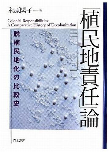 Book Cover: 「植民地責任」論 ―― 脱植民地化の比較史