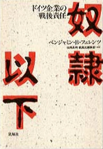 Book Cover: 奴隷以下 ―― ドイツ企業の戦後責任