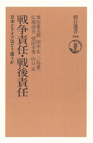 Book Cover: 戦争責任・戦後責任 ―― 日本とドイツはどう違うか