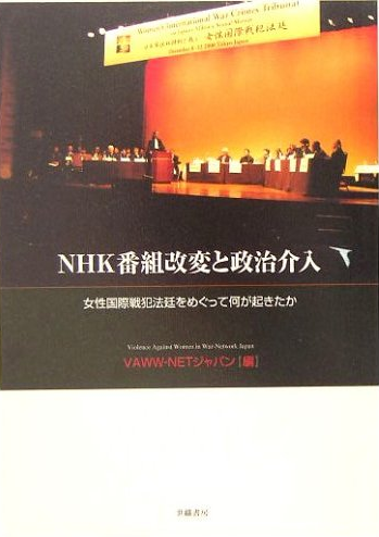 Book Cover: NHK番組改変と政治介入 ―― 女性国際戦犯法廷をめぐって何が起きたか