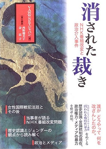 Book Cover: 消された裁き ―― NHK番組改変と政治介入事件