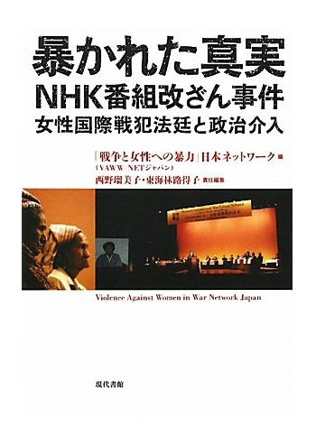 Book Cover: 暴かれた真実NHK番組改ざん事件 ―― 女性国際戦犯法廷と政治介入