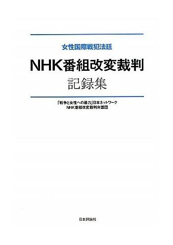 Book Cover: NHK番組改変裁判記録集