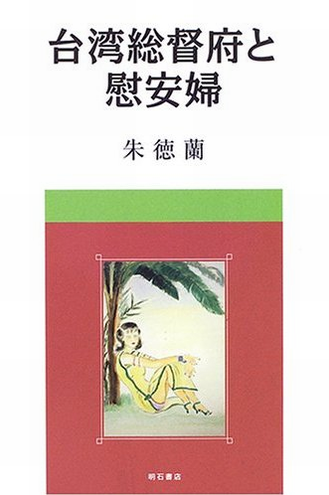 Book Cover: 台湾総督府と慰安婦