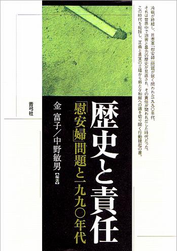 Book Cover: 歴史と責任 ―― 「慰安婦」問題と一九九〇年代