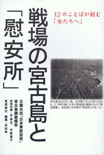 Book Cover: 戦場の宮古島と「慰安所」