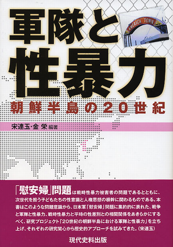 Book Cover: 軍隊と性暴力 ―― 朝鮮半島の20世紀