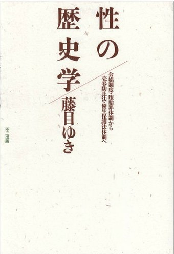 Book Cover: 性の歴史学 ―― 公娼制度・堕胎罪体制から売春防止法・優生保護法体制へ
