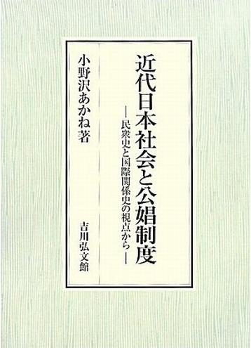 Book Cover: 近代日本社会と公娼制度 ―― 民衆史と国際関係史の視点から