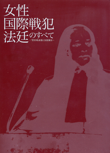 Book Cover: 女性国際戦犯法廷のすべて