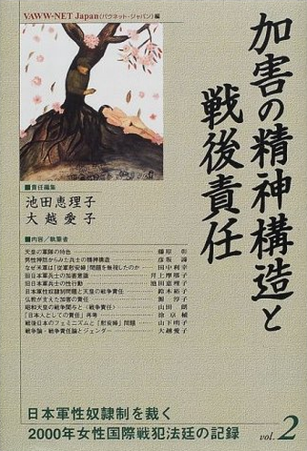 Book Cover: 加害の精神構造と戦後責任 (2000年女性国際戦犯法廷の記録)