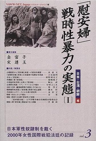 Book Cover: 「慰安婦」・戦時性暴力の実態1 日本・台湾・朝鮮編 (2000年女性国際戦犯法廷の記録)