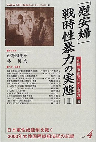 Book Cover: 「慰安婦」・戦時性暴力の実態2 中国・東南アジア・太平洋編 (2000年女性国際戦犯法廷の記録)