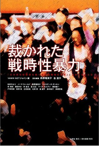 Book Cover: 裁かれた戦時性暴力 ―― 「日本軍性奴隷制を裁く女性国際戦犯法廷」とは何であったか