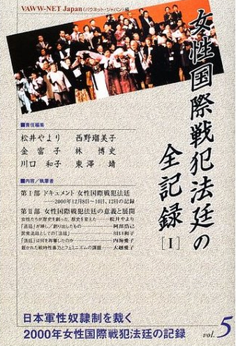 Book Cover: 女性国際戦犯法廷の全記録1 (2000年女性国際戦犯法廷の記録)
