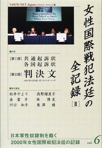 Book Cover: 女性国際戦犯法廷の全記録2 (2000年女性国際戦犯法廷の記録)