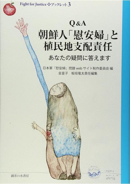 Book Cover: [FFJブックレット3] Q&A 朝鮮人「慰安婦」と植民地支配責任 ―― あなたの疑問に答えます