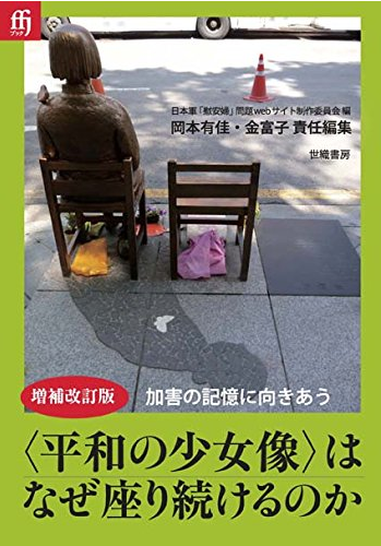 Book Cover: [増補改訂版] 〈平和の少女像〉はなぜ座り続けるのか